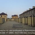 Дом в Новой Адыгее